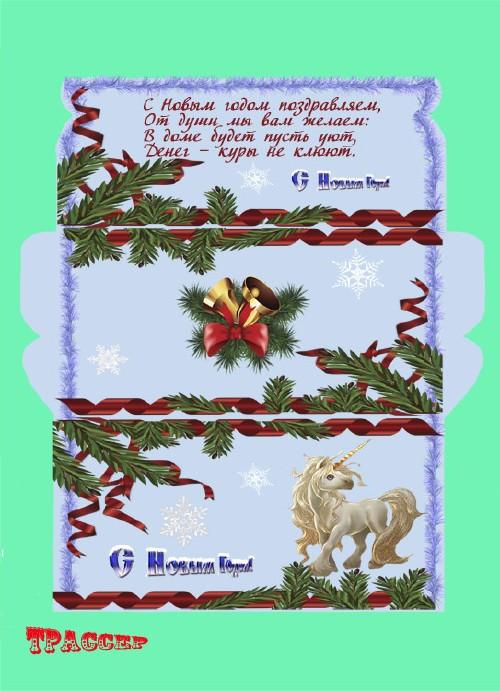 Новогодние конверты для денег своими руками