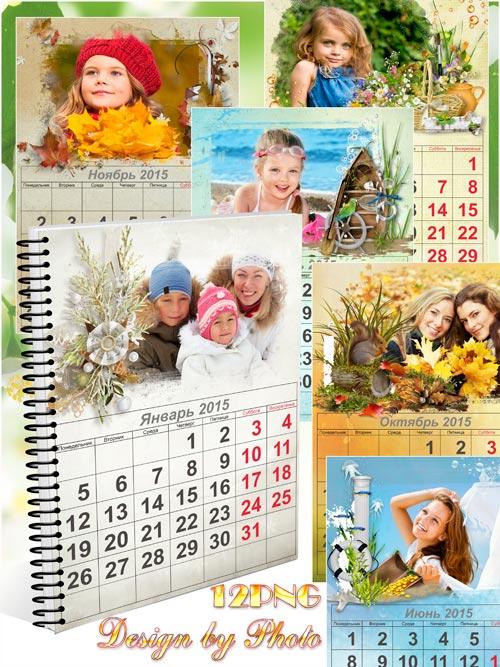 Как сделать своими руками перекидной календарь